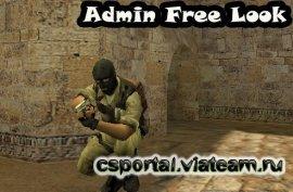 Admin Free Look или способ следить за всеми игроками сервера