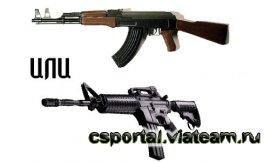 AK47 или M4A1?